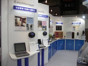 オフィス セキュリティー EXPO